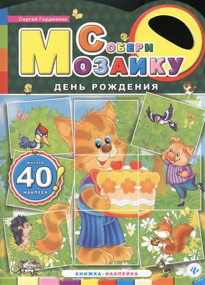 Гордиенко С. День рождения гордиенко с мишка путешественник 2