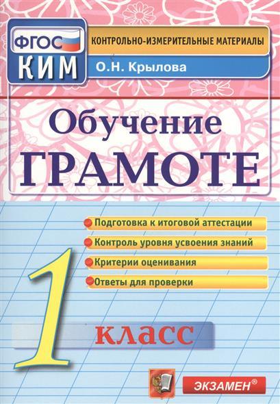 Обучение грамоте. 1 класс. Подготовка к итоговой аттестации. Контроль уровня усвоения знаний. Критерии оценок. Ответы для проверки