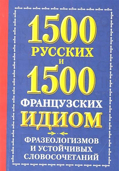 1500 русских и 1500 французских идиом, фразеологизмов и устойчивых словосочетаний