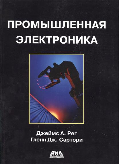 Промышленная элетроника