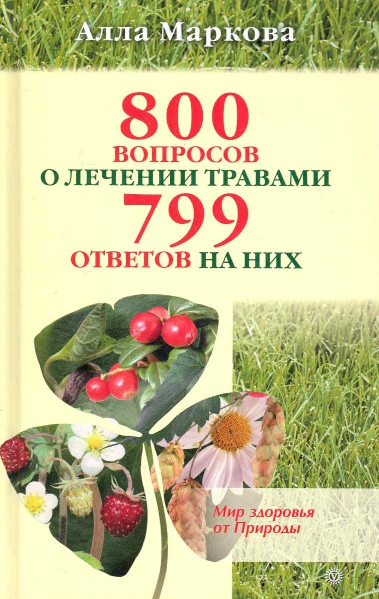 800 вопросов о лечении травами и 799 ответов на них