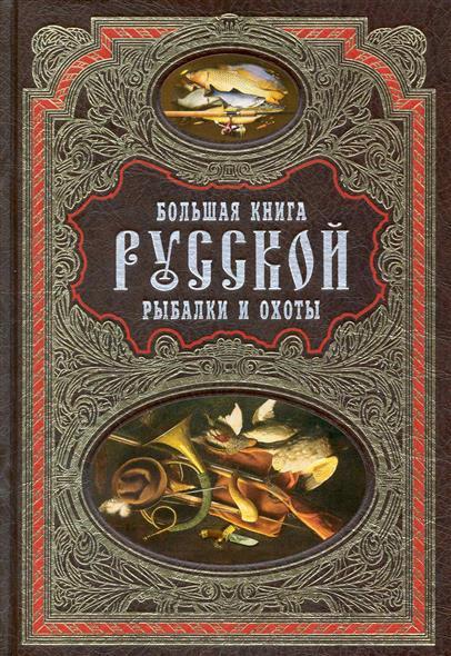 Большая книга русской рыбалки и охоты