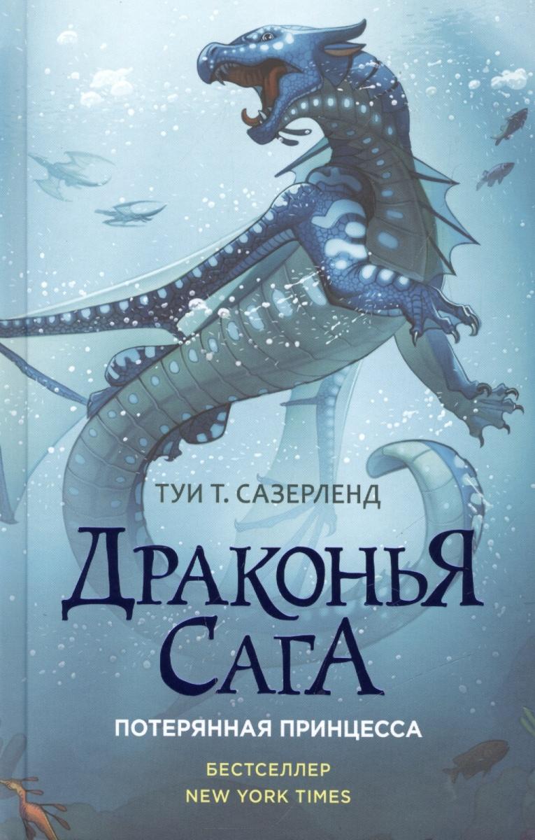 Сазерленд Т. Драконья сага: Потерянная принцесса