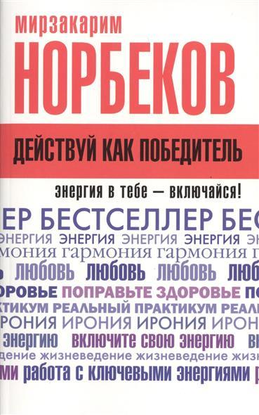 Норбеков М. Действуй как победитель норбеков м меняйся умник работай над собой