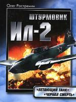 Штурмовик Ил-2 Летающий танк Черная смерть