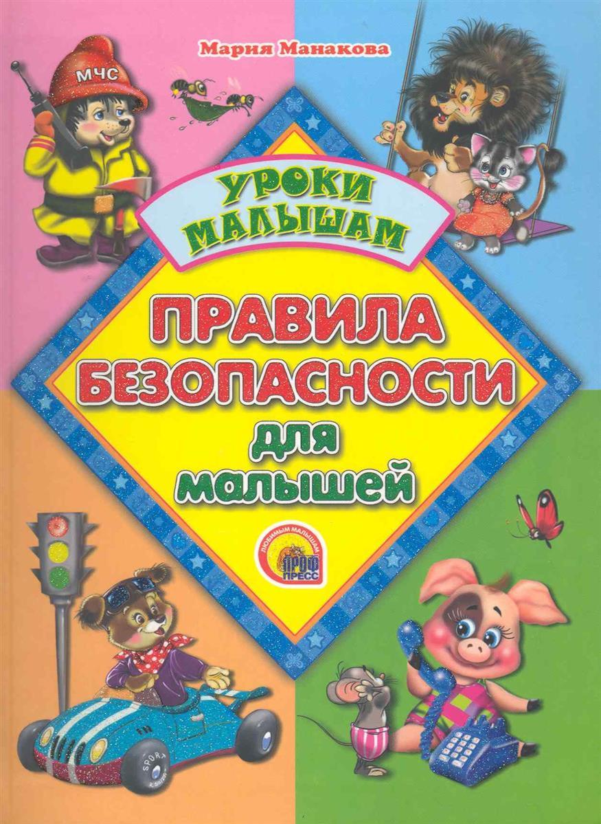 Манакова М. Правила безопасности для малышей Уроки малышам