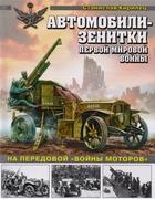 Автомобили-зенитки Первой мировой войны. На передовой