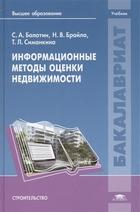 Информационные методы оценки недвижимости. Учебник