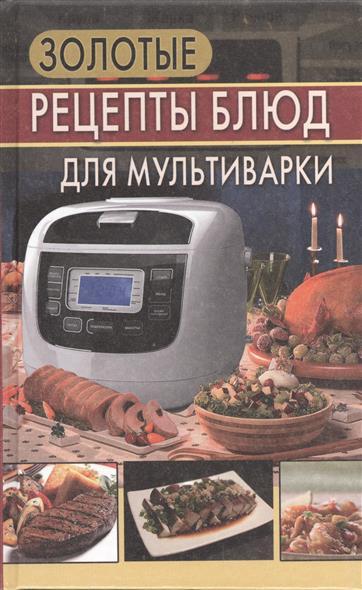 Козлова И. (ред.) Золотые рецепты блюд для мультиварки самойленко е ред кремлевская диета золотые рецепты