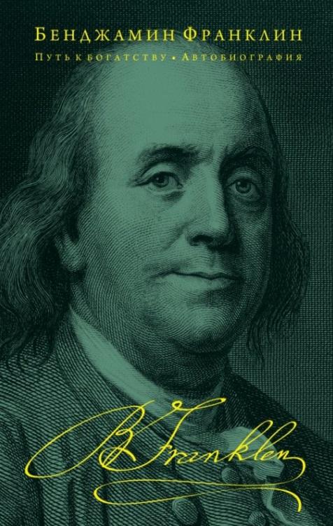 Франклин Б. Путь к богатству. Автобиография чамберс б долгий путь к маленькой сердитой планете