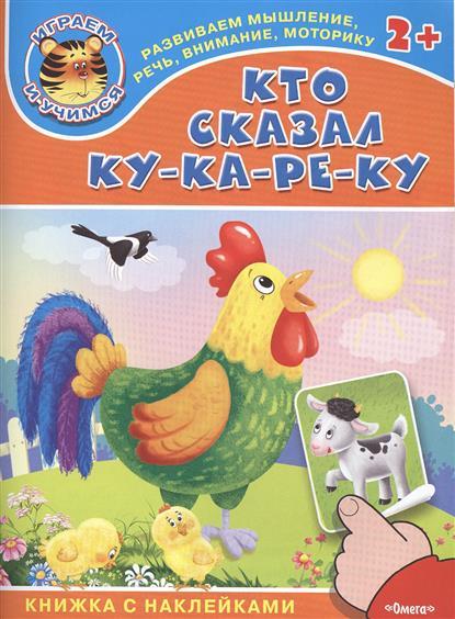Русакова Е. Кто сказал ку-ка-ре-ку. Книжка с наклейками цены онлайн