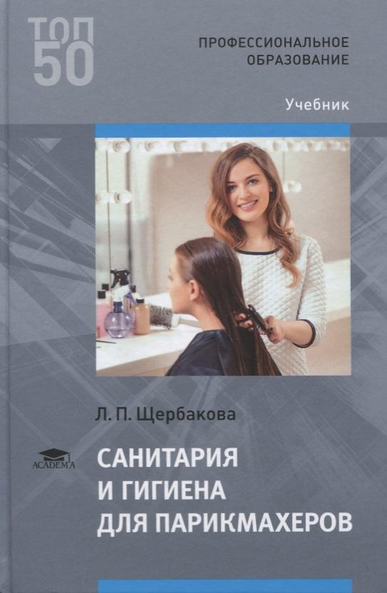Щербакова Л. Санитария и гигиена для парикмахеров. Учебник болванку для парикмахеров недорого в костроме