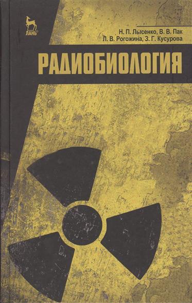 Радиобиология. Учебник. Издание второе, исправленное