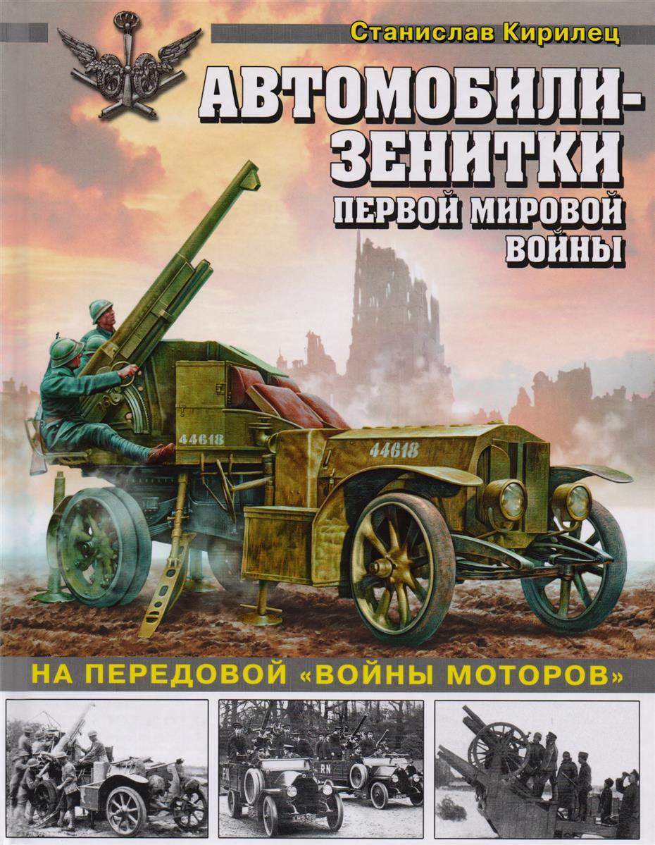 Кирилец С. Автомобили-зенитки Первой мировой войны. На передовой войны моторов