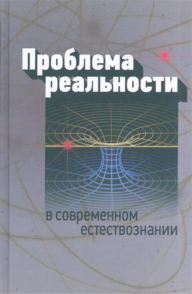 Мамчур Е.: Проблема реальности в современном естествознании