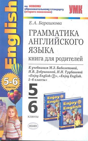 Грамматика англ. яз. Кн. для родит. 5-6 кл