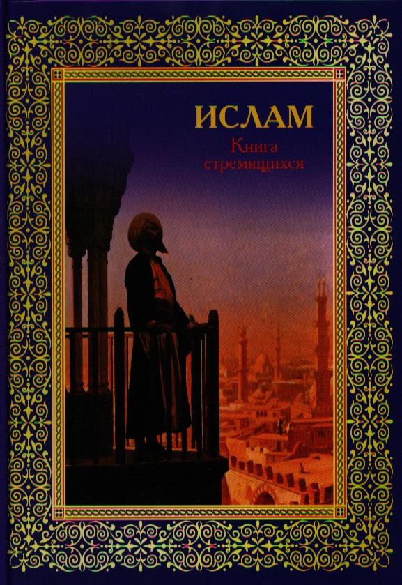 Авайылдаев Э. (сост.) Ислам. Книга стремящихся ISBN: 9785779323673 цена