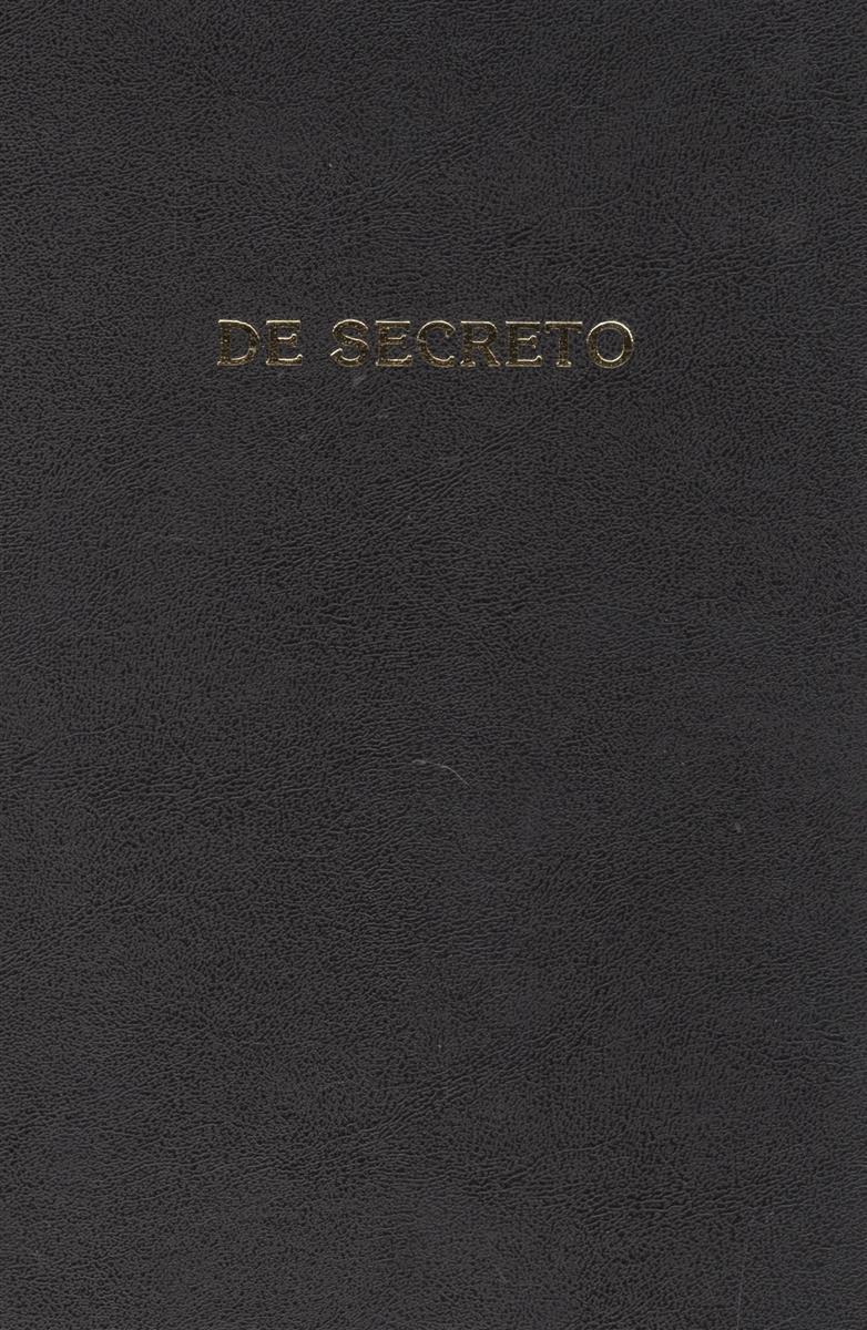 Фурсов А. (сост.) De Secreto / О Секрете. Сборник научных трудов