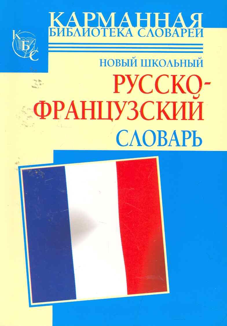 Новый школьный рус.-французский словарь