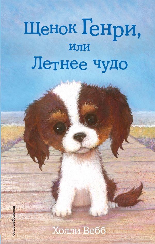 Вебб Х. Щенок Генри, или Летнее чудо ISBN: 9785040915729 вебб х щенок барни или пушистый герой