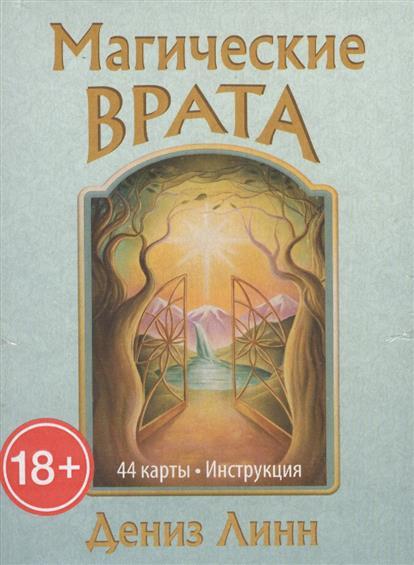 Линн Д. Магические врата. 44 карты + инструкция магические послания ангелов 44 карты