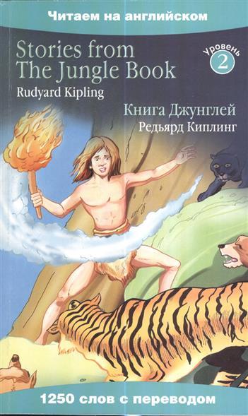 Книга Джунглей. Уровень 2. 1250 переведенных слов
