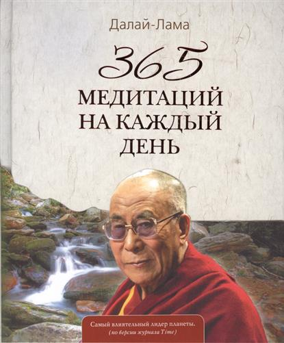 Далай-Лама 365 медитаций на каждый день 365 научных опытов на каждый день