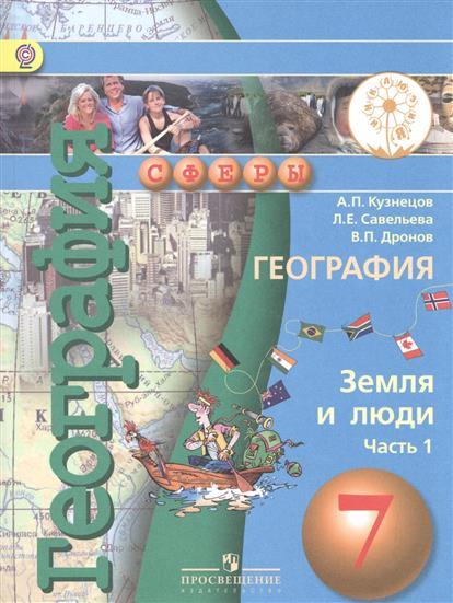 География. Земля и люди. 7 класс. Учебник для общеобразовательных организаций. В трех частях. Часть 1. Учебник для детей с нарушением зрения