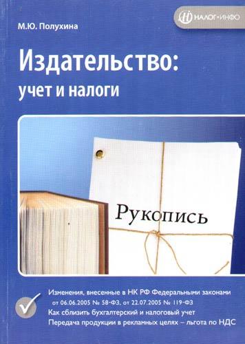 Издательство Учет и налоги
