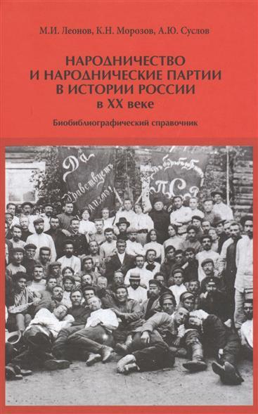 Народничество и народнические партии в истории России в XX в. Библиографический справочник