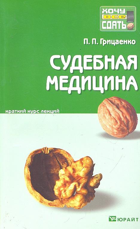 Грицаенко П. Судебная медицина крюков в и др судебная медицина