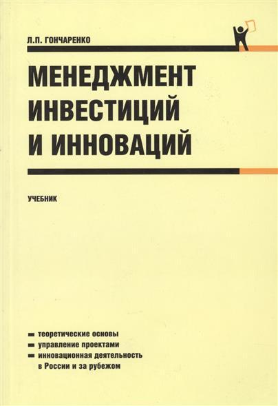 Гончаренко Л. Менеджмент инвестиций и инноваций Учебник менеджмент инвестиций и инноваций учебник