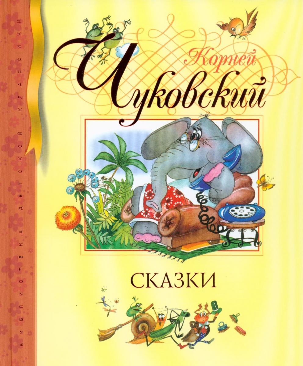 Чуковский К. Чуковский Сказки художественные книги росмэн сказки всё про айболита чуковский к и