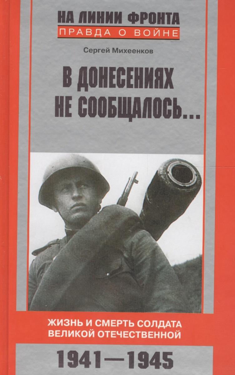 В донесениях не сообщалось… Жизнь и смерть солдата ВО 1941-45