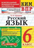 Русский язык. 6 класс. Контрольно-измерительные материалы. Всероссийская проверочная работа
