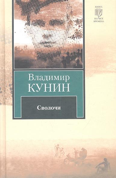Кунин В. Сволочи. Коммунальная квартира. Цирк, цирк, цирк