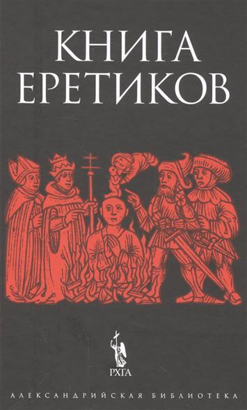 Бирюков Д. (сост.) Книга еретиков ISBN: 9785521000944