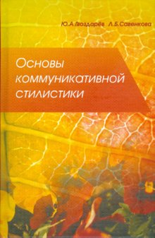 Гвоздарев Ю., Савенкова Л. Основы коммуникативной стилистики
