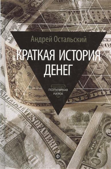 Краткая история денег