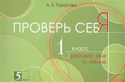 Проверь себя. 1 класс. Русский язык и чтение