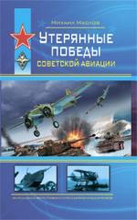 Утерянные победы советской авиации