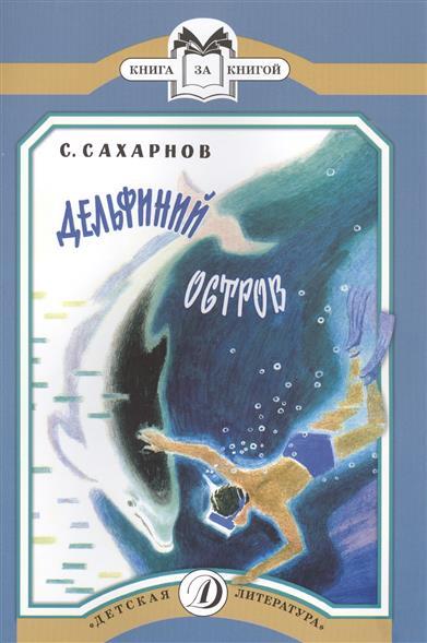 Сахарнов С. Дельфиний остров. Рассказы мария жукова гладкова остров острых ощущений