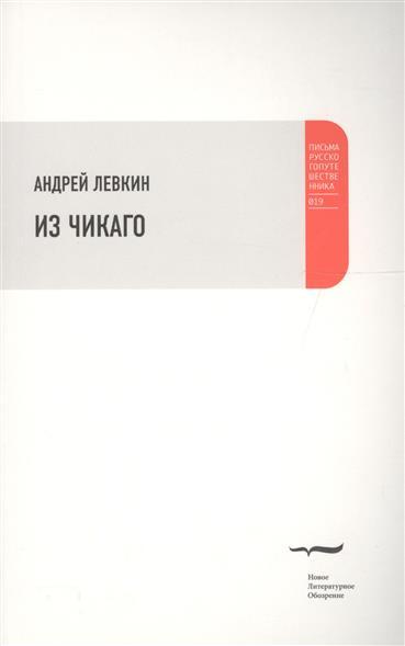 Левкин А. Из Чикаго ISBN: 9785444801802 андрей левкин из чикаго