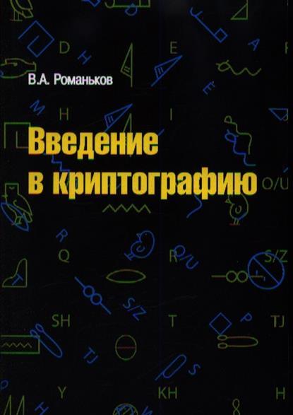 Введение в криптографию. Курс лекций. 2-е издание, исправленное и дополненное