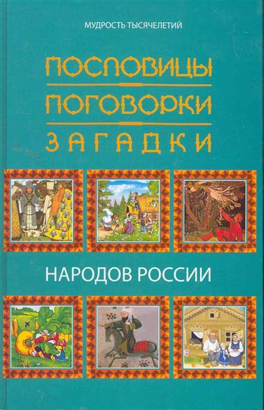 Пословицы поговорки загадки народов России