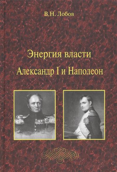Лобов В. Энергия власти. Александр I и Наполеон цены