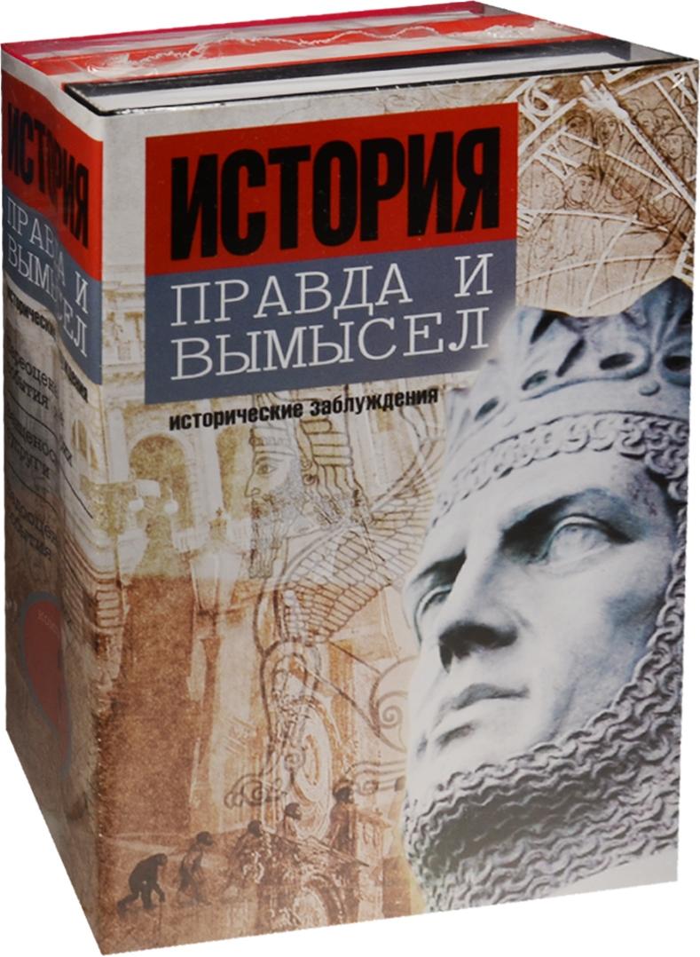 История. Правда и вымысел. Исторические заблуждения (комплект из 3 книг)