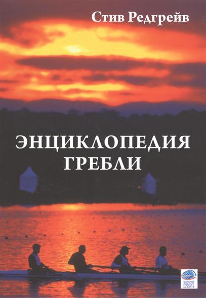 Энциклопедия гребли