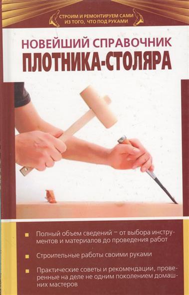 Новейший справочник плотника-столяра