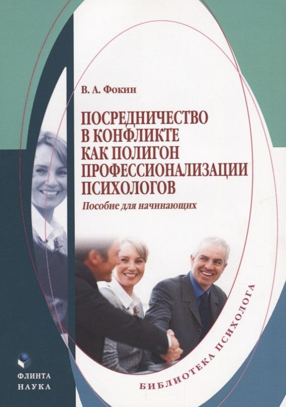 Посредничество в конфликте как полигон профессионализации психологов. Пособие для начинающих